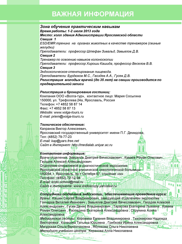 Международная конференция 1-2 июля 2013 г.