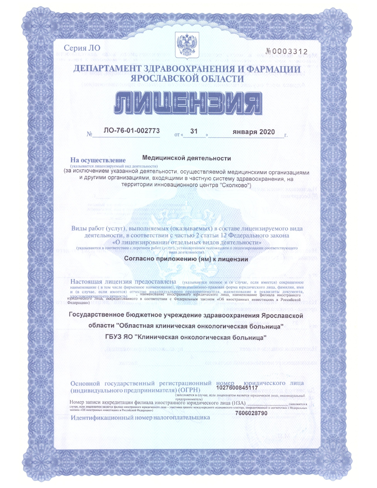 Лицензия на мед.деятельность 2020_page-0001