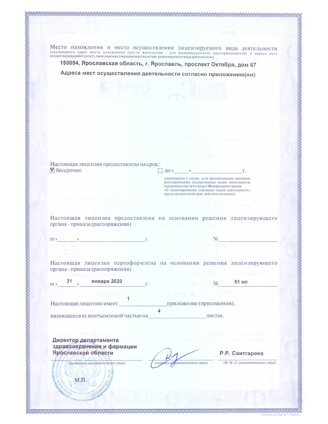 Лицензия на мед.деятельность 2020_page-0002