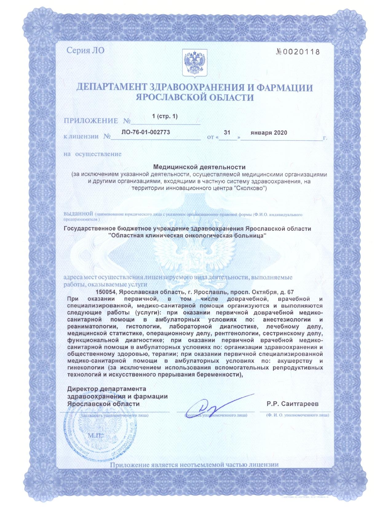 Лицензия на мед.деятельность 2020_page-0003