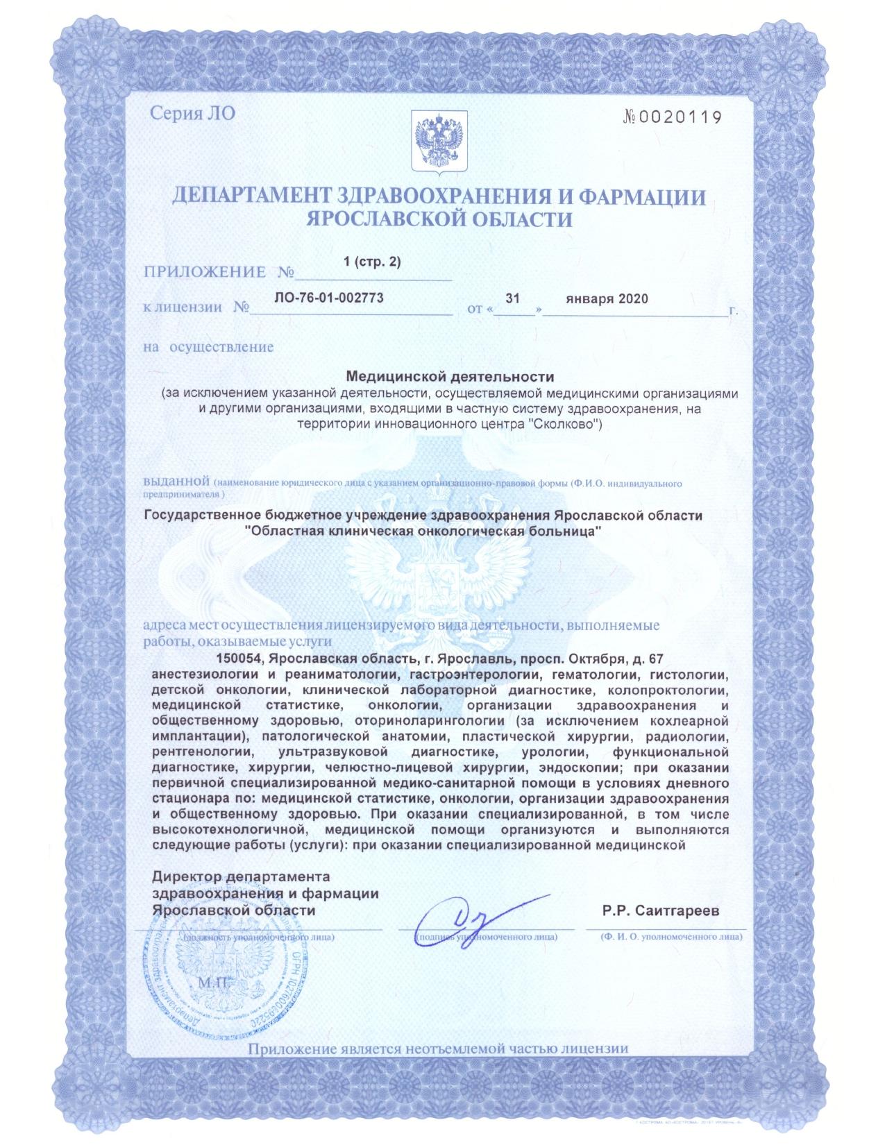Лицензия на мед.деятельность 2020_page-0004
