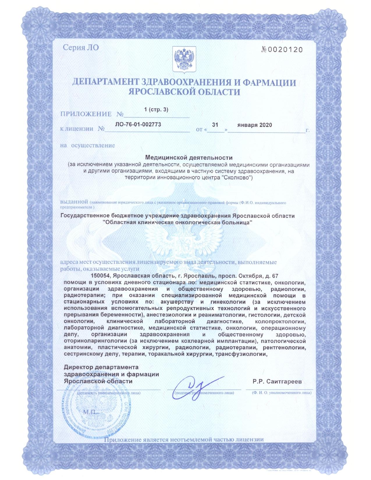 Лицензия на мед.деятельность 2020_page-0005