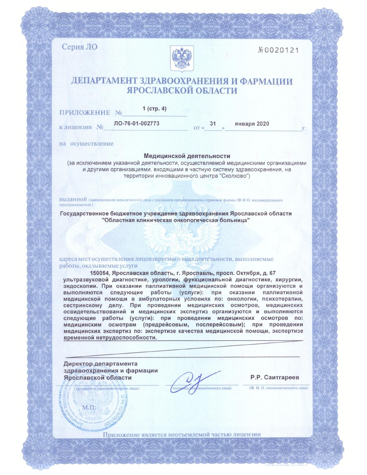 Лицензия на мед.деятельность 2020_page-0006