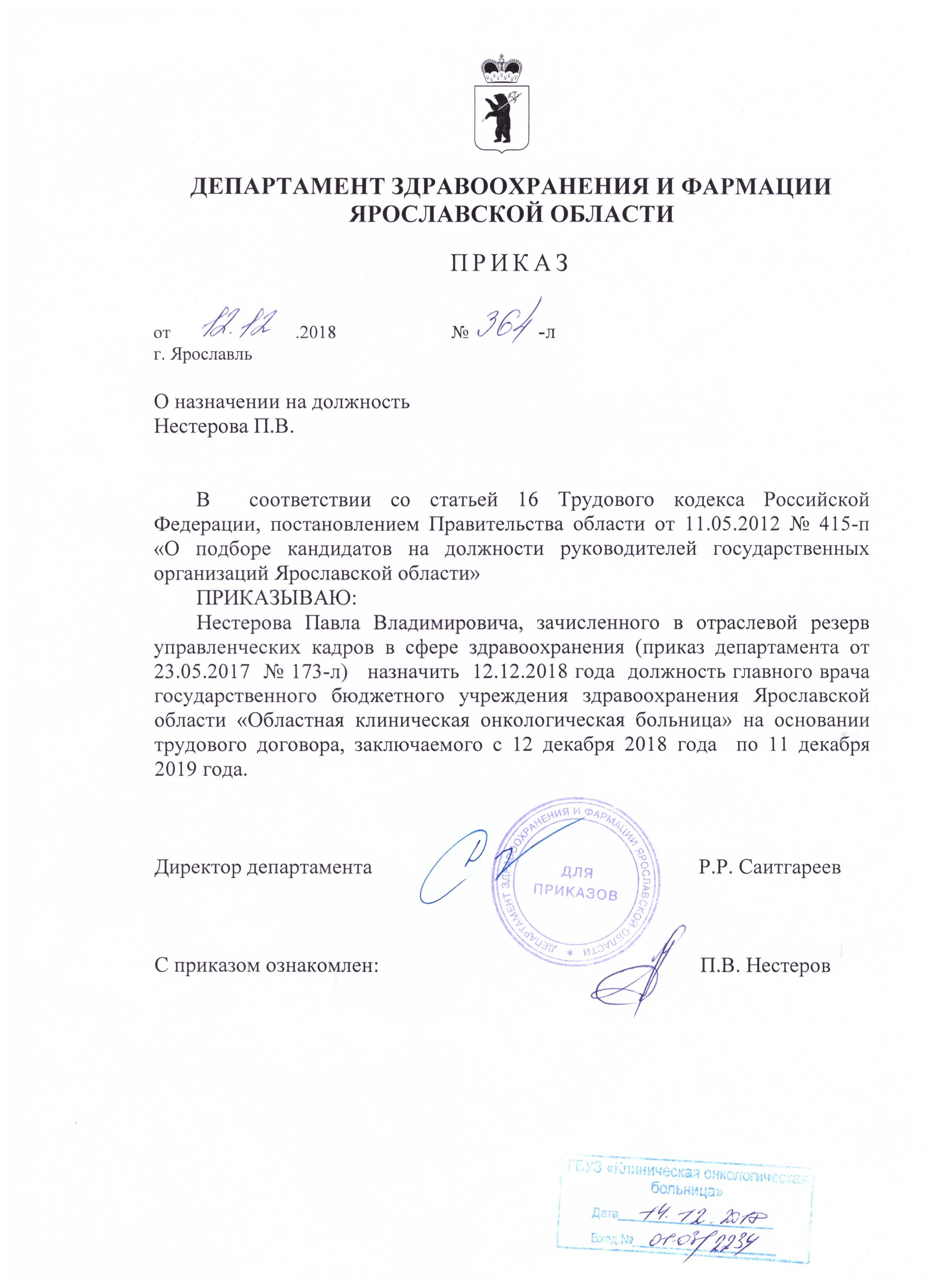 Приках нестеров главный 12122018