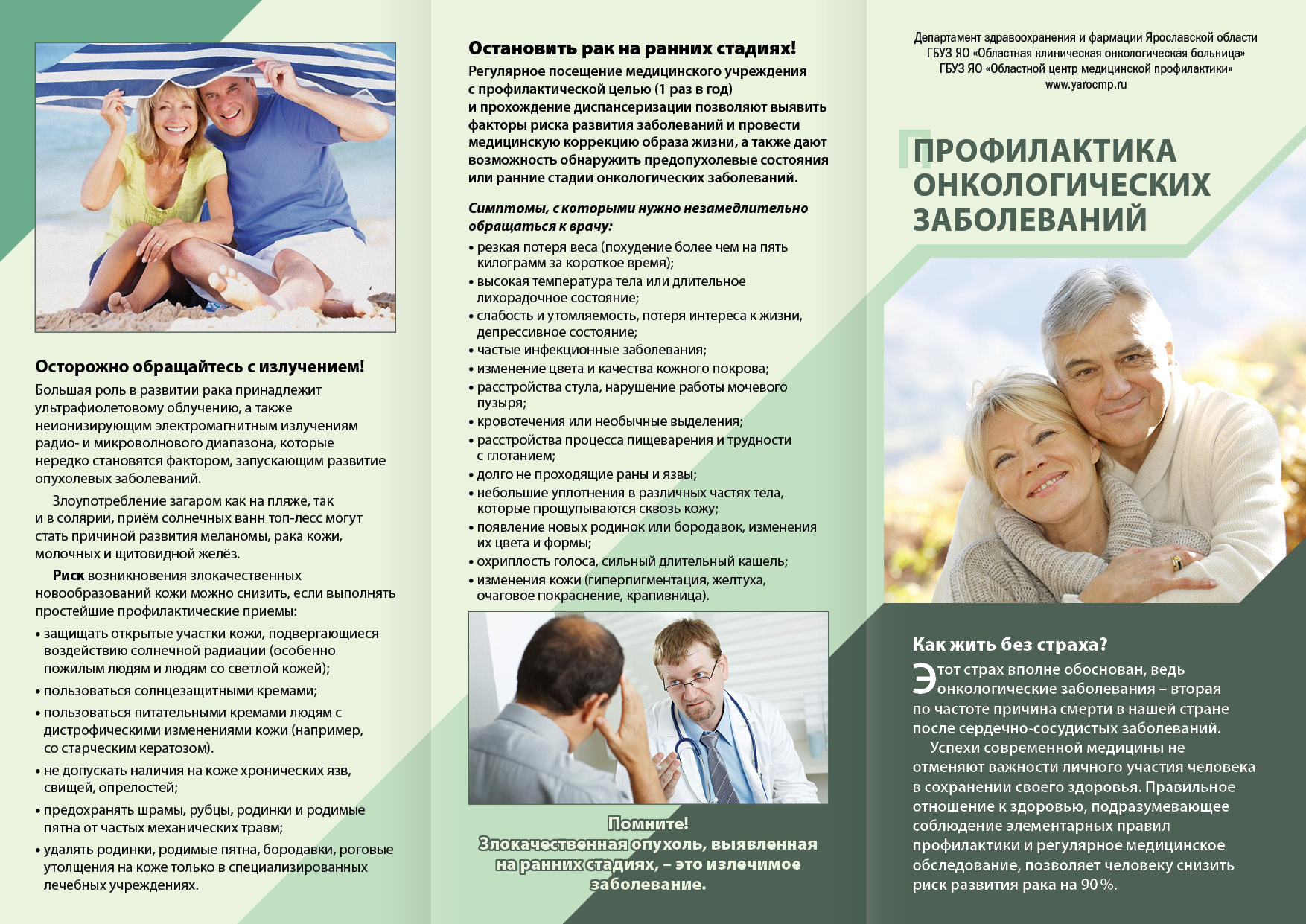 Онкопрофилактика_буклет 1