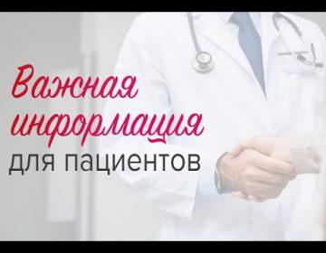 Информация для пациентов по работе отделений