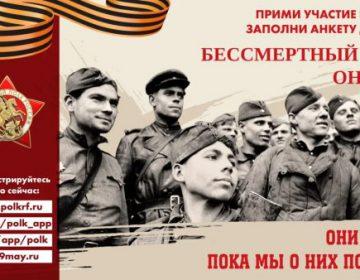 «Примите участие в акции Бессмертный полк онлайн.  9 мая 2021 года в 15.00 по местному времени во всех регионах России состоится онлайн-шествие «Бессмертный полк».