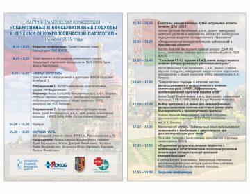 14 июня 2019 года состоится научно-практическая конференция