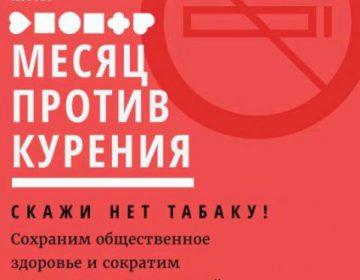 В Ярославской области май объявлен месяцем борьбы с курением