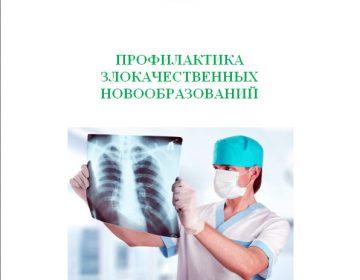 ПРОФИЛАКТИКА ЗЛОКАЧЕСТВЕННЫХ НОВООБРАЗОВАНИЙ (Информационно-методические материалы  для медицинских работников)