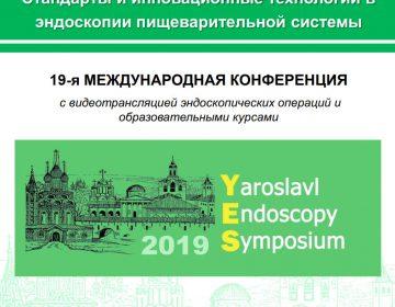 XXI Русско-Японский симпозиум и 19-я МЕЖДУНАРОДНАЯ КОНФЕРЕНЦИЯ с видеотрансляцией эндоскопических операций