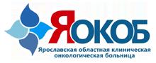 Ярославская областная клиническая онкологическая больница